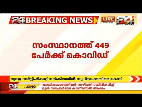 സംസ്ഥാനത്ത് ഇന്ന് 449 പേർക്ക് കൂടി കൊവിഡ്   449 new positive cases in Kerala   Latest Covid Updats