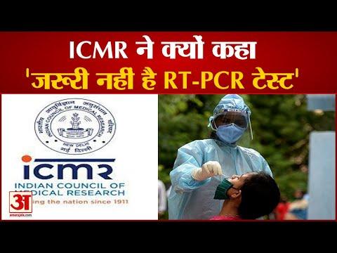 Corona के कहर के बीच RT-PCR Test को लेकर ICMR ने जारी की एडवाइजरी | Rapid Antigen Test | Covid Test