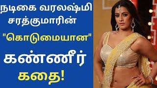 நடிகை வரலஷ்மி சரத்குமாரின்