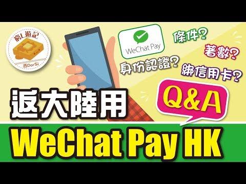 [窮L遊記‧大陸篇] #13-4 返大陸用WeChat Pay HK Q&A - YouTube