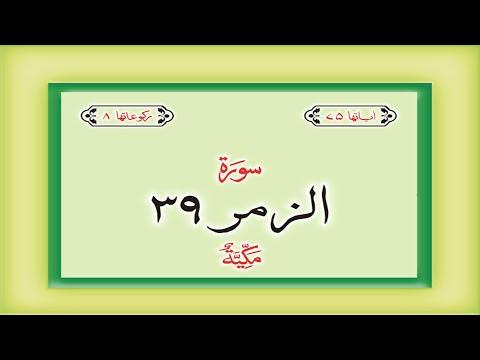 Surah 39 – Chapter 39 Az Zumar  complete Quran with Urdu Hindi translation