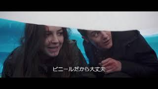 『アナと世界の終わり』本編特別映像②ビールプールで脱出