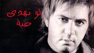 لو نهدى حبة law nehda haba وائل جسار كاملة 2013