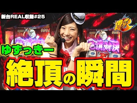 パチスロ新台【押忍!番長3】新台REAL収録 #25【絶頂連発!!】