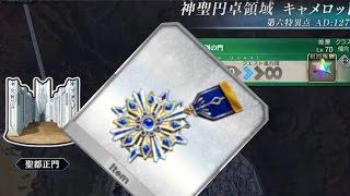 CAMELOT~禁断の王城~ 第10話