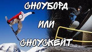 ДЛЯ ПРОГРЕССА НА СКЕЙТЕ: СНОУСКЕЙТ(snowskate) vs СНОУБОРД(snowboard)