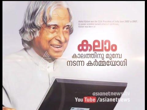 Dr: APJ Abdul Kalam| Tribute to Dr: APJ Abdul Kalam