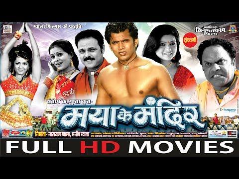Maya Ke Mandir - मया के मंदिर || Superhit Chhattisgarhi Movie || Full Movie - 2019