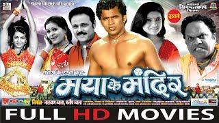 Maya Ke Mandir - मया के मंदिर    Superhit Chhattisgarhi Movie    Full Movie - 2019