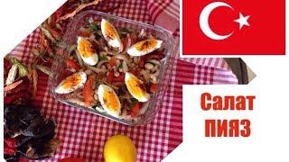 ТУРЕЦКАЯ КУХНЯ: Салат из белой фасоли Пияз / Piyaz Tarifi / turkish food