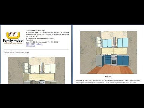 Оформление коммерческих предложений по продаже мебели на заказ