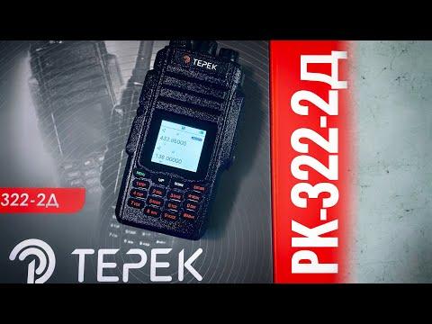 Терек РК-322-2Д. Радиостанция на два диапазона. Полная проверка параметров от Вива-Телеком
