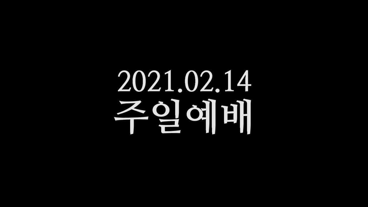 20210214 주일예배 박영선목사