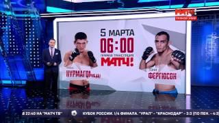 Анонс боя Хабиб Нурмагомедов - Фергюсон на Матч ТВ