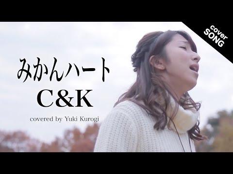 【男女で歌ってみた】みかんハート / C&K [covered By 黒木佑樹&佐野仁美]