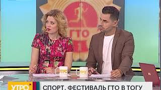 Фестиваль ГТО в ТОГУ. Утро с Губернией 03/05/2018 GuberniaTV