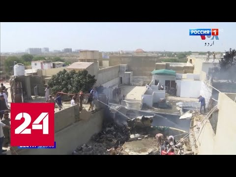 Катастрофа в Карачи: пилотам не хватило 20 секунд - Россия 24
