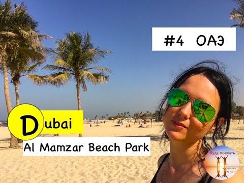 ДУБАЙ  Пляжи в Дубае – Аль Мамзар бич парк. ОТДЫХ В ОАЭ 2017 VLOG