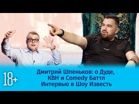 Дмитрий Шпеньков о Дуде, КВН и Comedy Баттл / Интервью в Шоу Известь