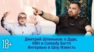 Дмитрий Шпеньков о Дуде КВН и Comedy Баттл Интервью в Шоу Известь