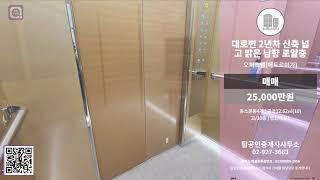 [보는부동산] 성북구 오피스텔 매매