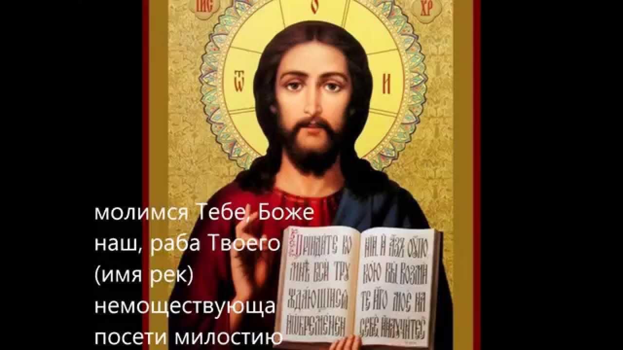 Картинки по запросу молитва за болящего
