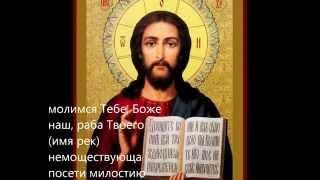 Молитва об исцелении болящего 1(христианская молитва, текст. Отче наш. Картинки (иконы Исуса Христа) взяты из интернета., 2014-10-11T13:26:50.000Z)