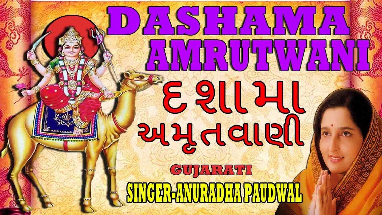 Download DASHAMA AMRUTWANI GUJARATI BY ANURADHA PAUDWAL [FULL AUDIO SONG JUKE BOX]