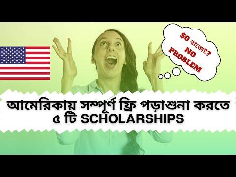 5 Fully Funded Scholarships in USA For Bangladeshi Students ||@US Canada VLOG #studyinusa #usvisa