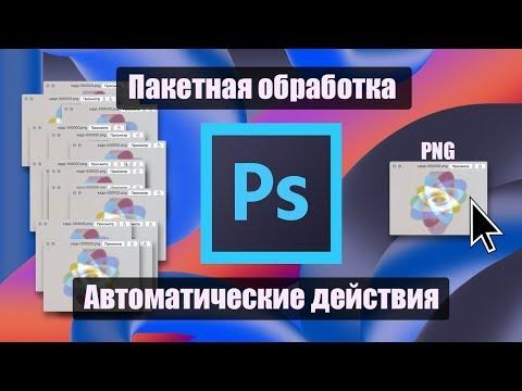Как уменьшить PNG файлы в Фотошопе. Пакетная обработка. Создаем свой Экшен и экономим время.