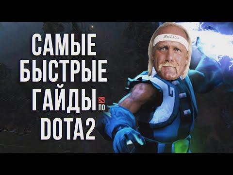 видео: Самый быстрый гайд - zeus/Истинный Бог dota 2