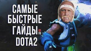 Самый быстрый гайд - Zeus/Истинный Бог Dota 2
