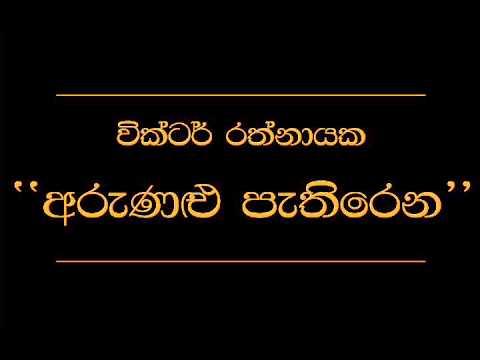 Arunalu Pathirena   Victor Rathnayake