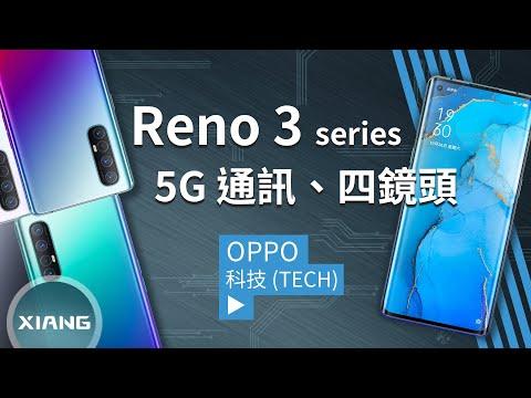 OPPO Reno 3 / Reno 3 Pro 搶攻 5G 市場!四鏡頭相機、景深錄影、超級防震、天璣1000L、高通S765G | 聊科技#35【小翔 XIANG】