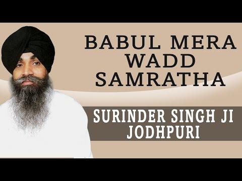 Surinder Singh Ji Jodhpuri - Babul Mera Wadd Samratha - Tere Bharose Piyare