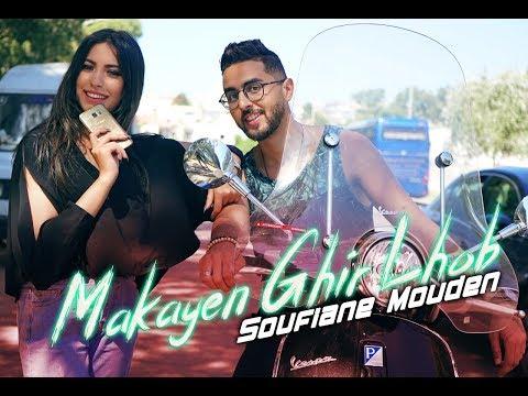Soufiane Mouden - Makayen Ghir Lhob (EXCLUSIVE MUSIC VIDEO) 2018 سفيان المودن - مكاين غير الحب