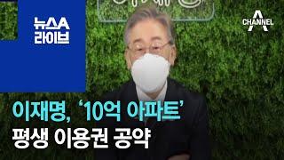이재명, '10억 아파트' 평생 이용권 공약 | 뉴스A…