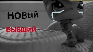 |LPS| Клип music ☆Новый бывший☆ ♡Ани Лорак♡
