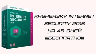 Ключ для Kaspersky Internet Security 2016 на 45 дней #key #free