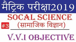 Socal Science vvi OBJECTIVE QUESTION/ESSAY FOR 10TH | bseb objective question 2019 | #3