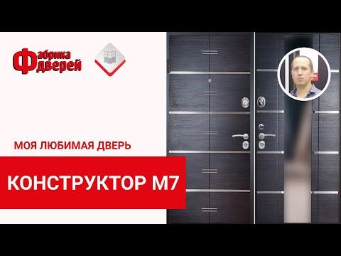 Дверь «Конструктор М7»: любимая #дверь Ильина Александра