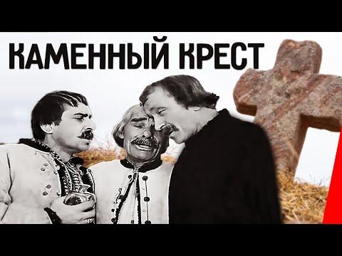 Каменный крест (1968) фильм
