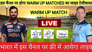 T20 World Cup 2021 Warm Up Matches Live Telecast in India || T20 WC 2021 Warm Up Match Live Channel