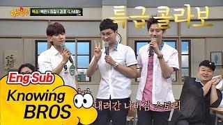 [특급 콜라보] 백현(Baek Hyun)x희철(Hee Chul) 듀엣에 질투남 경훈(Kyung Hoon) 합세! '나비잠'♪ 아는 형님(Knowing bros) 85회 MP3