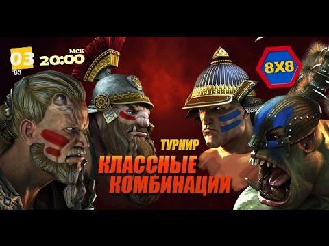 видео: panzar: Классные комбинации 03.09.15(Али и chopper)
