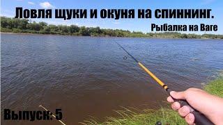 Ловим щуку и окуня на спиннинг Рыбалка на р Вага Выпуск 5