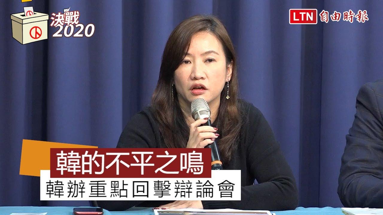 韓國瑜競辦辯論會重點回擊 回應批馬事件 - YouTube