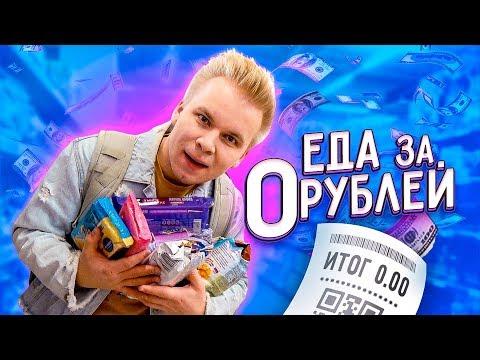 Бесплатная Еда в Магазине! Лайфхак , как получить продукты за 0 рублей