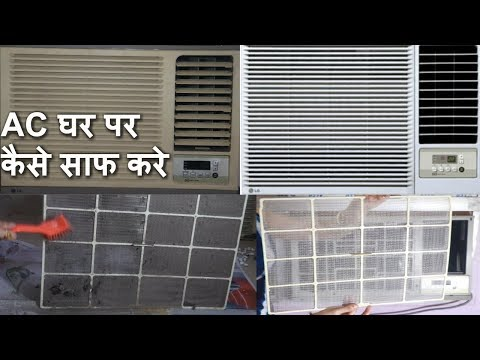 AC घर पर कैसे साफ करे | Window AC Cleaning |How To Easily Clean AC At Home/Air Conditioner Servicing