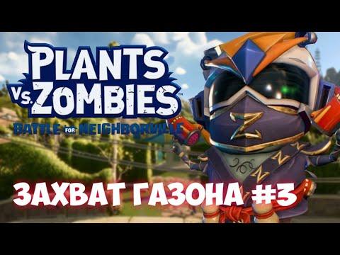 "Plants Vs Zombies: Battle For Neighborvillie; ""Захват Газона""; #3; 2 СЕЗОН"